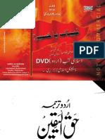 Tareekh E Tabari Download