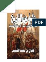 حقبة من التاريخ من وفاة النبي الى مقتل الحسين