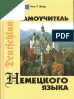 Коляда Н.А. - Самоучитель немецкого языка (Окно в Европу) -  2010