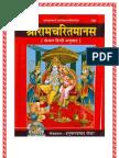 Sundar Kand - Shri Ramcharit manas - Gita Press Gorakhpur