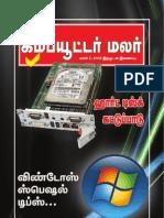 Computer Malar Tamil Computer Magasine 02.03.2009