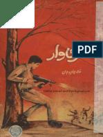 Akkhri Waar-Khalid Javed Jan-Feroz Sons