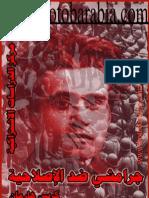جرامشي ضد الإصلاحية
