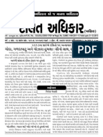 Dalit Adhikar Issue 5-2-13 (3)