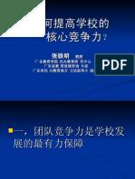 公办学校如何提高学校的核心竞争力(张铁明).5.5