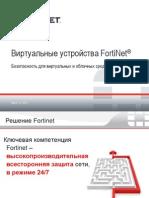 Презентация. Виртуальные устройства FortiGate VM