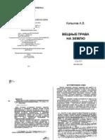 Копылов - Вещные права на землю в римском, русском дореволюционном и современном российском гражданском праве, 2000