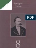 Ницше Ф. - Полное собрание сочинений. Том 8. - 2008