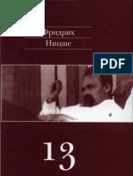 Ницше Ф. - Полное собрание сочинений. Том 13. - 2006