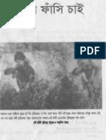 Amar Fashi Chai