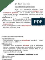 RSV MA(3) Lecture 26 (1)