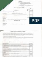 План финансово-хозяйственной деятельности с измененеиями на 2012 год и плановый 2013, 2014 годы