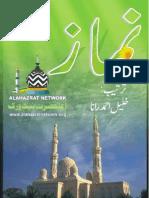 Namaz [Urdu]