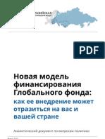 Аналитический отчет \'Новая модель финансирования Глобального фонда
