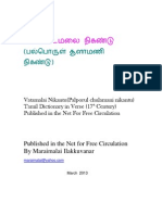 Vatamalai NikaNtu(A Dictionary in Verse)