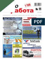 Aviso-rabota (DN) - 11 /096/