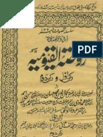 Rauzat Ul Qayyoomiya 1917 vol 1