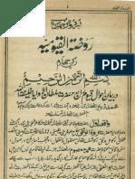 Rauzat Ul Qayyoomiya 1917 vol 4