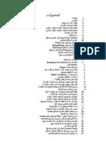 30872174-Full-Book-in-Hacker-s-كتاب-كامل-عن-الهكرز
