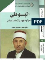 البوطي الدعوة و الجهاد و الاسلام السياسي هشام علوان