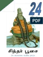 24 Nimida Sidhar Pusai (Tamil with English transliteration)