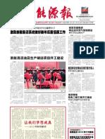 浙江能源报2013第1期(总216期)