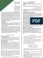 JIN NationsExtraordinaryHistory Part3 AllamaJalaluddinSuyuti