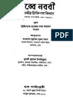 TibbeNobobi MedicalScienceOfMuhammadSAWS Part1 HafizNazarAhmad