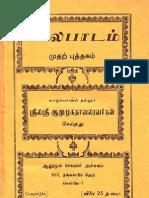 Bala Padam Mudharp Puddagam