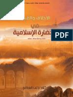 الاخلاق و القيم في الحضارة الاسلامية