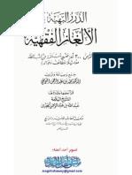 Ad-Durar-Ul-Bahiyah Fi Algaz Al- Fiqhiah - Al-A' Rifi