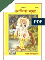 Parmarthik Unnati Dhan ke Aashrit nahi - (Vastvik Sukh ) Swami Ramsukhdas ji Gita Press Gorakhpur