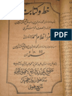 Khato kitabat mabain Moulana Imam Din Gujrati wa Mirza Qadyani