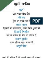 Japji Sahib Steek Brief - Gurmukhi