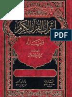 I3rab Quran Drwish