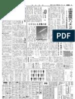 UFO Akten Mainichi Shimbun 20.02.13