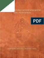 Το Οθωμανικό Κτηματολόγιο Ρεθύμνου