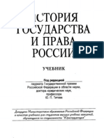 История государства и права России_под ред. Титова Ю.П_2003 -544с