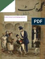 Giracut-Dr Muhammad Ehsan Farooqui- Feroz Sons-1968