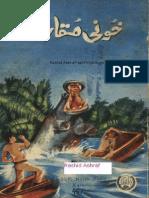 Khoni Muqabala-Muhammad Yonus Hasrat-Feroz Sons-1976