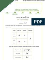 L011 - Madinah Arabic Language Course