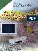 T.V./Video Matter [Urdu]