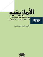 الأمازيغية في خطاب الإسلام السياسي - أحمد عصيد