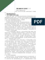 第十三章   国际战略和外交政策
