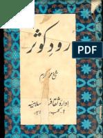 رود کوثر از شیخ محمد اکرام