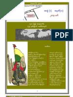 အေရးေတာ္ပံု ဂ်ာနယ္ အတြဲ ၁ အမွတ္ ၁၁  (၂၀၁၃ မတ္လ)