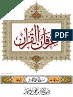 Irfan Ul Quran - Holy Quran with Urdu Translation
