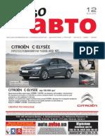 Aviso-auto (DN) - 12 /258/