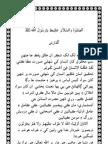 Sued Irshad Shah