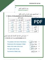 16 - Lesson 6 Revision 4 - QURAANIC ARABIC (WORDPRESS)